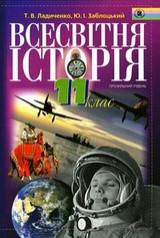 Всесвітня історія 11 клас Т.В. Ладиченко, Ю.І. Заблоцький
