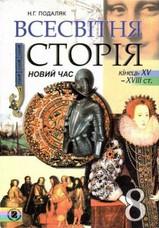 Всесвітня історія 8 клас Подаляк