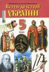 Вступ до історії України 5 клас Власов, Данилевська