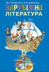 Зарубіжна література 6 клас Ковбасенко