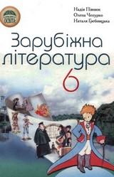 Зарубіжна література 6 клас Півнюк, Чепурко