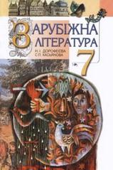 Зарубіжна література 7 клас Дорофеєва, Касьянова