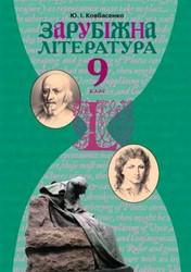 Зарубіжна література 9 клас. Ковбасенко Ю. І.