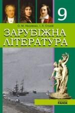 Зарубіжна література 9 клас. Ніколенко, Столій