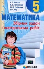 Збірник задач і контрольних робіт, Математика 5 клас Мерзляк