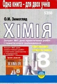 Зошит №1, Хімія 8 клас. Зимогляд О.М.