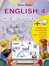Англійська мова 4 клас Карпюк 2015