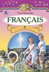 Французька мова 4 клас Клименко
