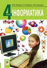 Інформатика 4 клас Левшин, Лодатко