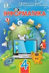 Інформатика 4 клас Морзе, Барна
