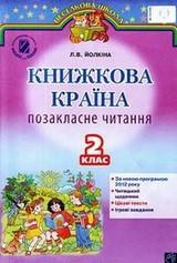 Книжкова країна, Позакласне читання 2 клас Йолкіна