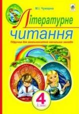 Літературне читання 4 клас Чумарна