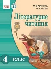 Літературне читання 4 клас Коченгіна, Коваль