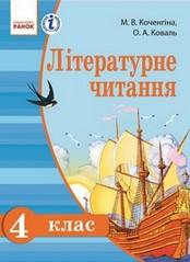 Літературне читання 4 клас Коченгіна, Коваль (рус.)