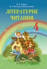 Літературне читання 4 клас Зоряна, Богданець-Білоскаленко