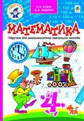 Математика 4 клас Будна, Беденко