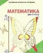 Математика 4 клас Мацько, Ситник