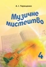 Музичне мистецтво 4 клас Терещенко
