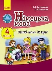 Німецька мова 4 клас Сотникова, Гоголєва