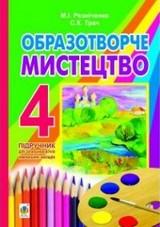 Образотворче мистецтво 4 клас Резніченко, Трач