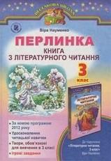 Перлинка, Книга з літературного читання 3 клас Науменко