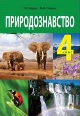 Природознавство 4 клас Гладюк