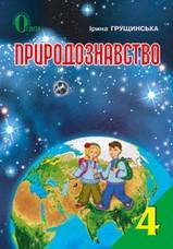 Природознавство 4 клас Грущинська