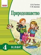 Природознавство 4 клас Тагліна, Іванова