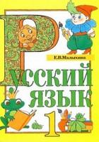 Русский язык 1 класс Малыхина