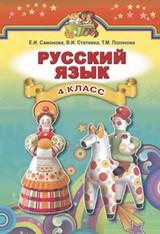 Русский язык 4 класс Самонова, Стативка