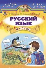 Русский язык 4 класс Сильнова, Каневская