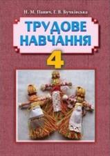 Трудове навчання 4 клас Павич, Бучківська