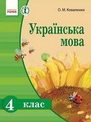 Українська мова 4 клас Коваленко