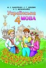 Українська мова 4 клас Вашуленко, Дубовик