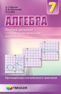 Алгебра 7 клас Мерзляк, Полонський 2015 (поглиблене вивчення)