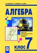 Алгебра 7 клас Мальований, Литвиненко 2015