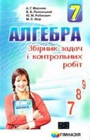 Збірник задач і контрольних робіт Алгебра 7 клас Мерзляк 2015