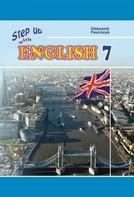 Англійська мова 7 клас Пасічник 2015 (7-й рік)