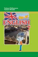Англійська мова 7 клас Пахомова, Бондар 2015 (3-й рік)