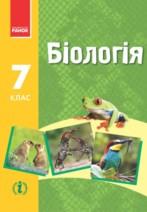 Біологія 7 клас Запорожець, Черевань 2015