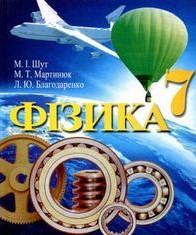 Фізика 7 клас Шут, Мартинюк, Благодаренко 2014