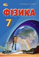 Фізика 7 клас Засєкіна, Засєкін 2015
