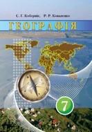Географія 7 клас Кобернік, Коваленко 2015
