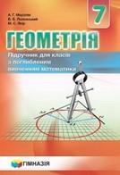 Геометрія 7 клас Мерзляк, Полонський 2015 (поглиблене вивчення)