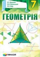 Геометрія 7 клас Мерзляк, Полонський 2015