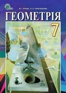 Геометрія 7 клас Бурда, Тарасенкова 2015