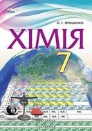 Хімія 7 клас Ярошенко 2015
