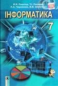 Інформатика 7 клас Ривкінд, Лисенко 2015