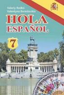 Іспанська мова 7 клас Редько, Береславська 2015 (7-й рік)
