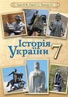 Історія України 7 клас Гупан, Смагін 2015